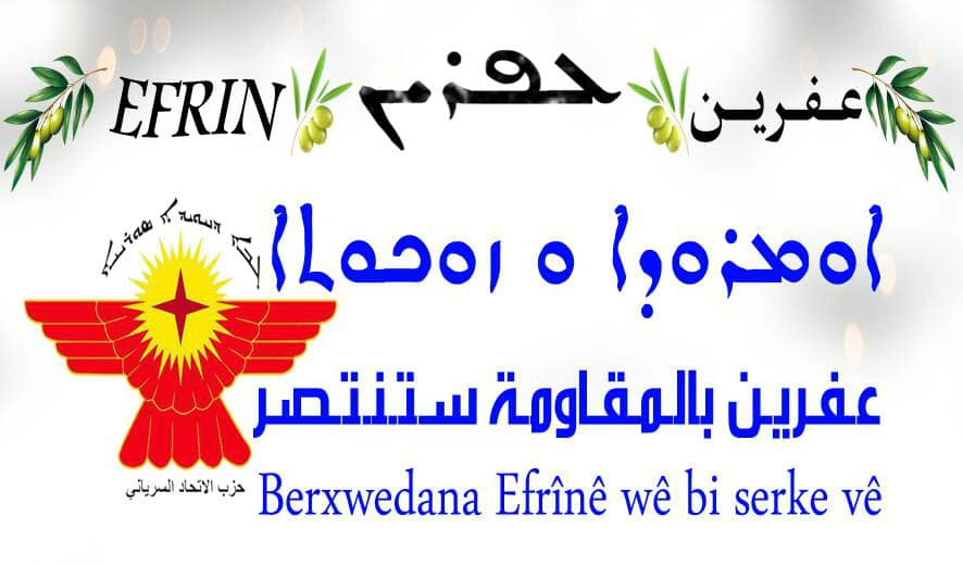 Photo of Statement by Syriac Union Party, GHS in Syria regarding latest developments: