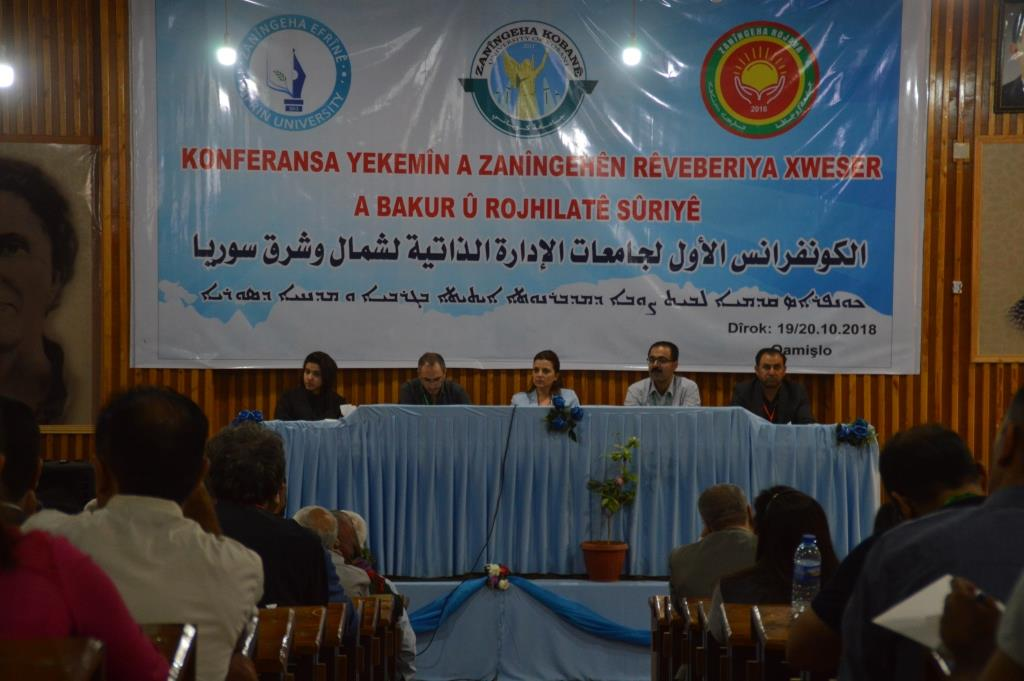 Photo of Universities conference's 1ST day concluded with participation of international universities' researchers and professors