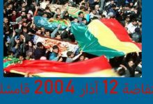 """Photo of eyewitness tells the full story: """"March 12, 2004″, bloody day, has turned into a force of an uprising people, breaking the silence and politicians disavow"""