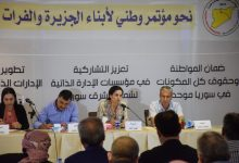 "Photo of Holding the eighth symposium of the Syrian Democratic Council in ""Qamishlo"", north and east of Syria"